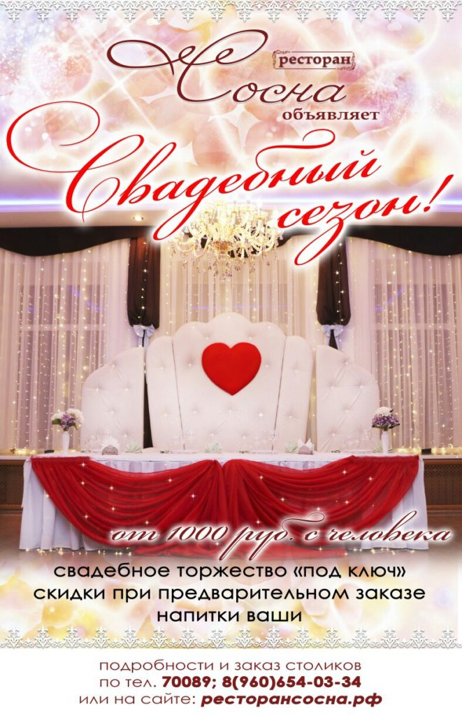 Ресторан Сосна Свадьбы Ливны